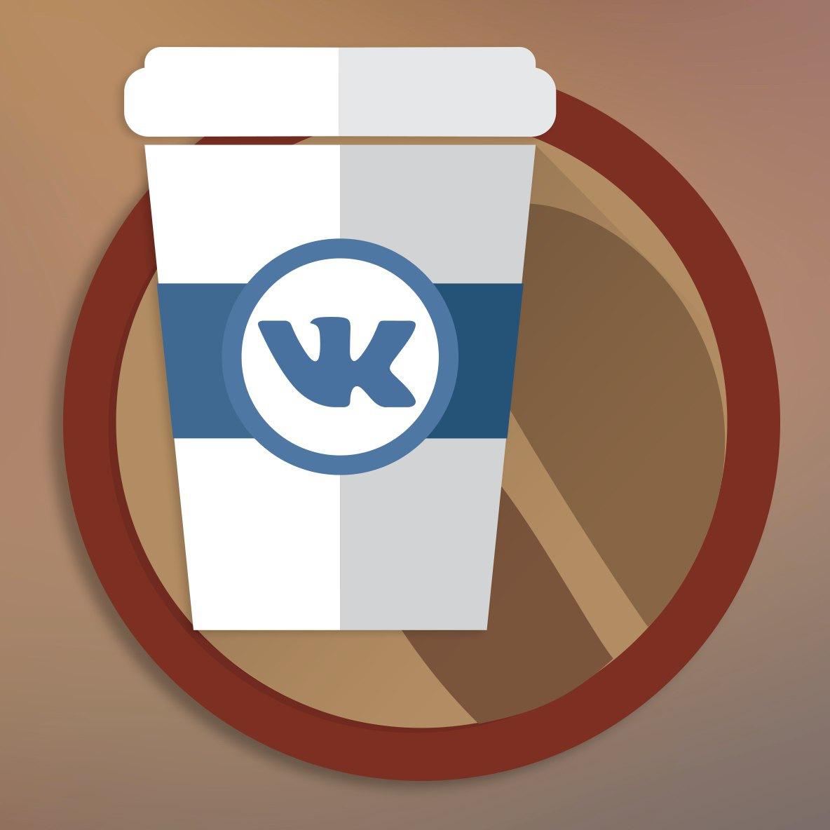 VK Coffee -  наслаждайтесь использованием ВК, как вам нравится